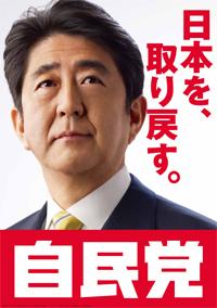 野党に転落していた自民党の総裁だった安倍晋三は、尖閣諸島への公務員常駐などを自民党の公約に明記していた