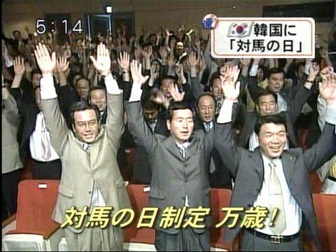 2005年3月18日、韓国南部の馬山市(2010年7月に昌原市に編入)議会は、島根県議会の「竹島の日」に対抗すると称して「對馬島の日」条例を在籍議員30人のうち出席議員29人全員の賛成で可決した。