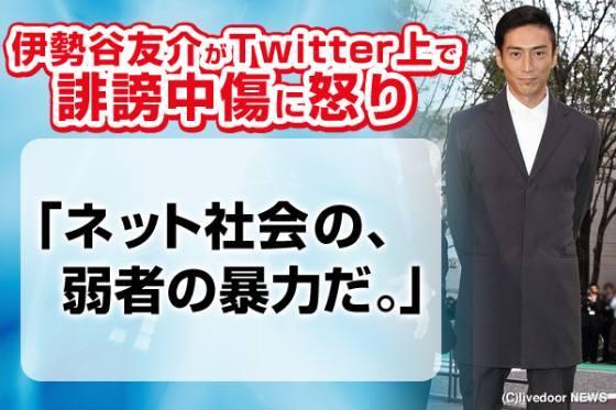 伊勢谷友介がTwitter上で爆発 「ネット社会の、弱者の暴力だ。」
