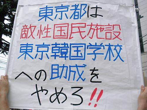 東京韓国学校無償化撤廃デモin新大久保(平成25年9月8日、新大久保)