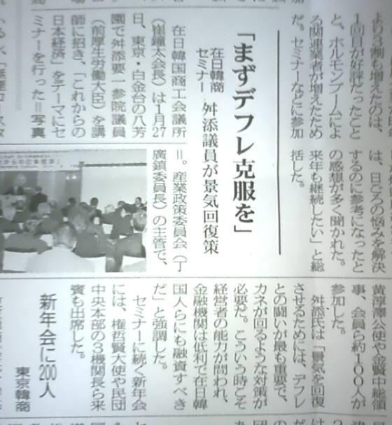 平成22年(2010年)2月、在日韓国商工会議所セミナーにおいて、「金融機関は低利で在日韓国人らにも融資すべきだ」と強調