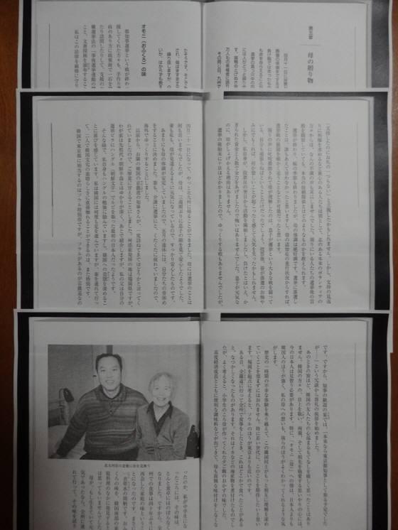 「私の原点、そして誓い」舛添要一著(2008年1月)【オモニ(おふくろ)の味】P125~P130