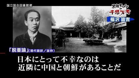 「福沢諭吉が『韓国との約束は無効。覚悟せえ』って」・3月16日は脱亜論の日・今こそ実践
