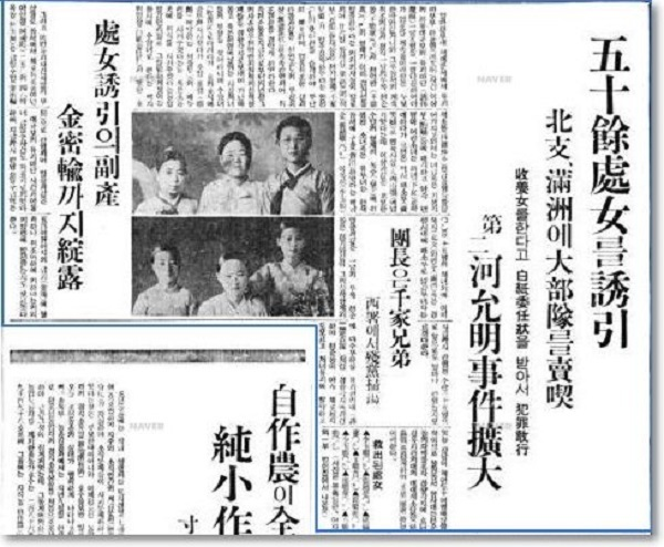 20210204韓国で大波紋!「日本軍慰安婦は売春を強いられた性奴隷ではなかった」米ハーバード大学教授の論文