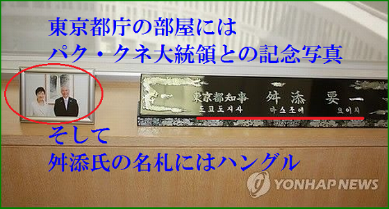 ■舛添要一の東京都知事室には【朴槿恵とのツーショット記念写真】と【ハングル名札】がある