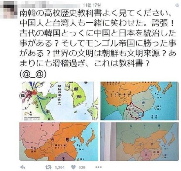 南韓の高校歴史教科書よく見てください、中国人と台湾人も一緒に笑わせた。誇張!古代の韓国とっくに中国と日本を統治した事がある?そしてモンゴル帝国に勝った事がある?世界の文明は朝鮮も文明来源?あまりにも滑