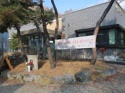 ナヌムの家「生活館」20201006日本ユネスコ協会連盟「朝鮮学校を無償化すべき」!顧問の米田伸次・中高生たちに反日韓国ツアーも