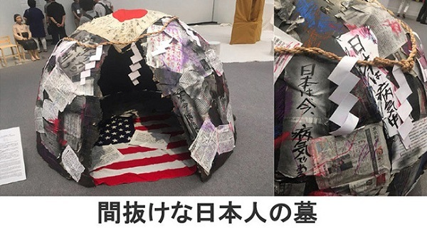 間抜けな日本人の墓(あいちトリエンナーレ閉幕)血税で昭和天皇の写真を燃やした大村知事、表現の自由をアピールする「あいち宣言」の採択目指す