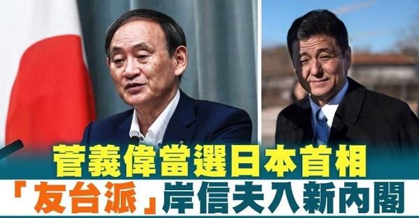 20200918台湾「菅新内閣は超友好的だ」!安倍実弟の岸信夫防衛相は親台派・支那「『一つの中国』原則厳守を」