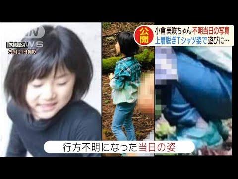 山梨県道志村のキャンプ場で行方不明 小倉美咲さん再捜索 手がかり見つからず
