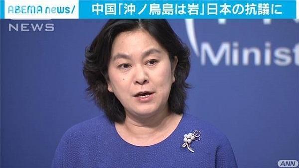 中国「沖ノ鳥島は岩」日本の抗議に