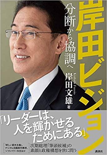 「分断から協調へ」「核軍縮がライフワーク」 岸田氏の出馬会見要旨