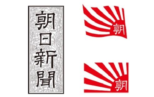 20200914朝日新聞「加害者の日本が徴用工問題を経済に広げて輸出規制を強化した!輸出規制を撤回すべきだ」