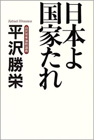 日本よ国家たれ 平沢勝栄著 2002.9.1