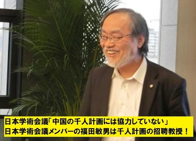20201013日本学術会議「中国の軍事研究への協力ない!千人計画も関係ない」・会員の福田敏男が千人計画に参加