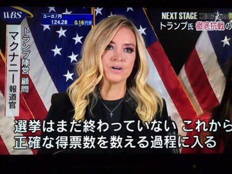 20201114トランプがFOXを猛批判!マクナニー報道官がマスコミに喧嘩売る「メディアは職責を履行しろ」!