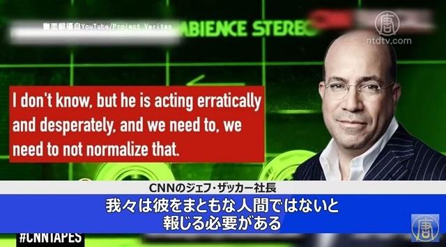 CNN「トランプをまともじゃない人間と報道しろ」・プロジェクトベリタスが電話会議の録音を公開