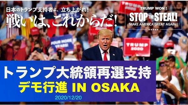 【ライブ配信】トランプ大統領再選支持集会&デモ行進 in 大阪 Trump Supporters Rally in Osaka 12月20日