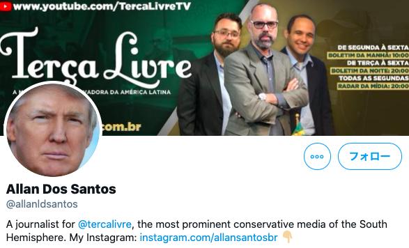 ジャーナリスト@tercalivre(南半球で最も著名な保守的なメディア)▼
