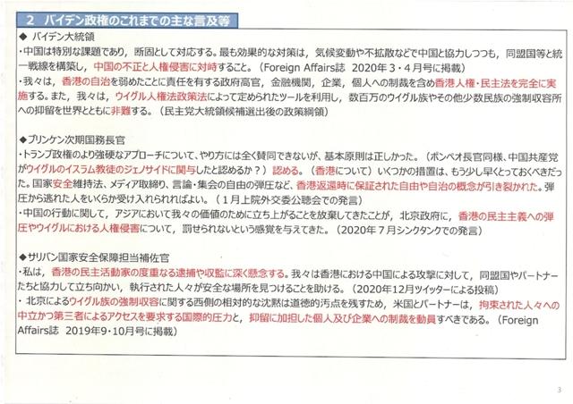 20210128動画■支那によるジェノサイド・外務省は民族抹殺政策の認定を急げ!小野田紀美「マスコミは無視」