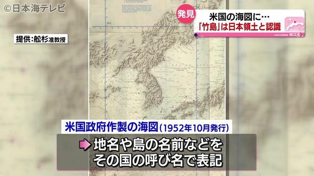 20210222米国が竹島を日本の領土と認識・「TakeShima」表記の地図を発見・2月22日「竹島の日」