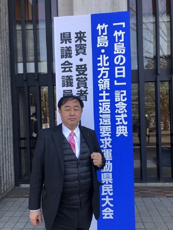 竹島の日式典、地元の領土問題への熱を感じます。きちんと東京に持って帰り、竹島問題を強く訴える!