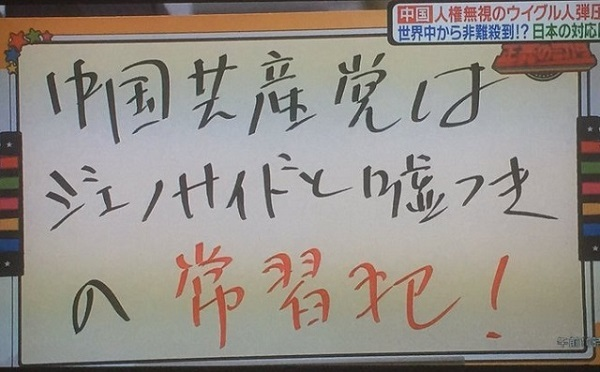 20210227中間淳太「中国のジェノサイドに日本はなぜはっきり言わないのか?」ジャニーズ芸能人が良く言った