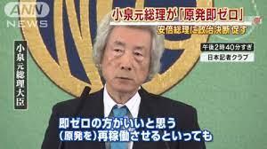 日本の敵である【反原発グリーンピース山本太郎】や【しばき隊】と同じように盛んに「原発ゼロ」を訴え始めた小泉純一郎(後述)