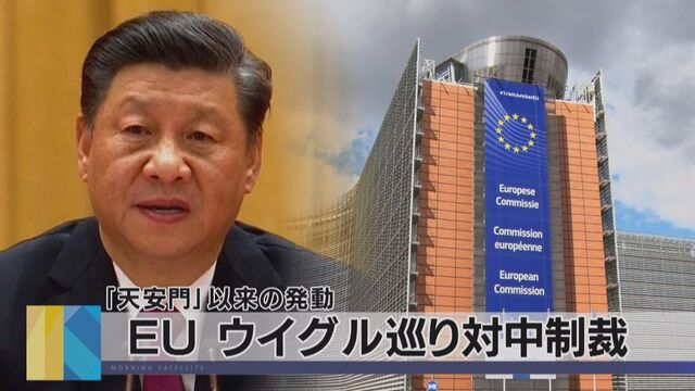 20210325日本はウイグル対応で取り残された唯一のG7メンバー!恥さらし・EUが対支制裁!天安門事件以来