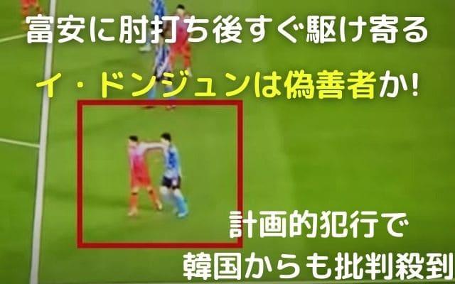 20210327サッカー日韓戦で韓国人が暴行傷害!イ・ドンジュンが富安にエルボー・日テレ中野謙吾アナへ怒り噴出