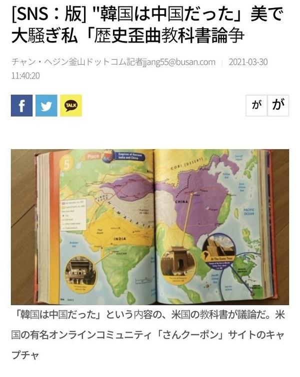 ちなみに、教科書クレームはアメリカでも進行中。小学校の教科書に「韓国はかつて中国だった」と事実が書いてあったことにブチ切れ。在米韓国人で力を合わせて記述を変えさせよう呼びかけている。この記述は高校の教