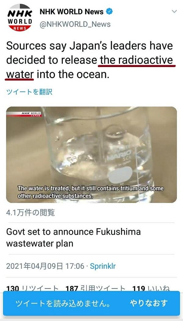 20210414処理水の海洋放出決定・NHK「放射能汚染水を海に放出」と虚偽報道!前田晃伸会長が国会で謝罪拒否