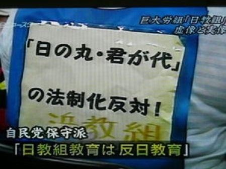 日教組教育 日の丸君が代法制化反対 国旗国歌