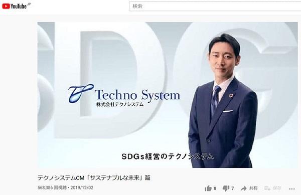 小泉進次郎環境相の兄の小泉孝太郎も、太陽光発電会社の「テクノシステム」のCMに出演している!