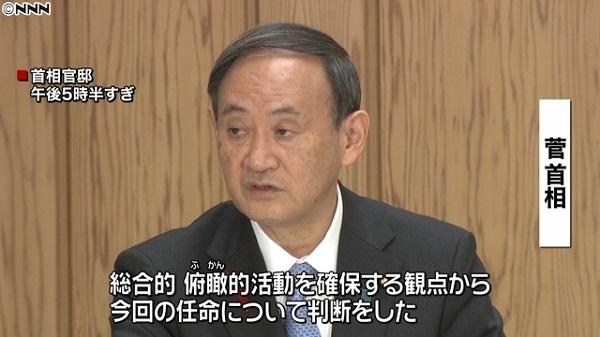 菅首相「総合的、俯瞰的活動確保」任命拒否