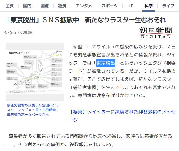 朝日新聞は『ツイッターでは「東京脱出」というハッシュタグ(検索ワード)が拡散されている』