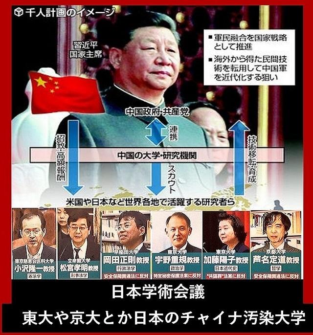 反日!日本学術会議を解体しろ!日本の安全保障への協力を禁じ、支那の軍事「千人計画」に積極的協力