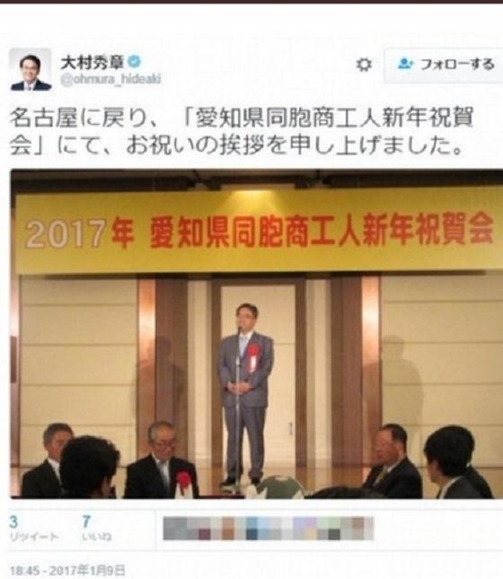 愛知県知事の大村秀章も、在日朝鮮人や在日韓国人らの新年祝賀会などに出席して挨拶をしたりしている!
