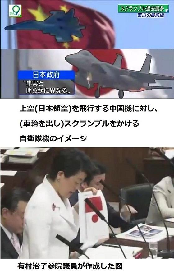 NHKが日の丸を支那国旗の下に「NW9」・米国でトランプ発言を切り貼りインタビュー「あさイチ」