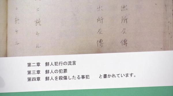 【NHKの反日工作】「関東大震災と朝鮮人」が隠ぺいした一次資料(再)
