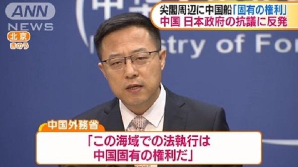 尖閣周辺に中国船が侵入 中国は日本の抗議に反発
