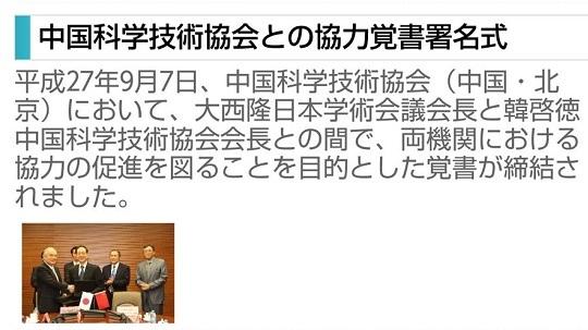 20201013日本学術会議「中国の軍事研究への協力ない」・支那軍兵器開発者がいる中国科学技術協会と協力覚書