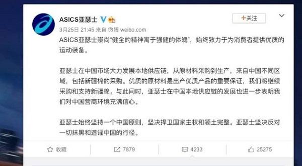 20210402アシックスがジェノサイド支持「ウイグル産綿花の購入を継続!台湾は中国」・後日、日本本社が否定