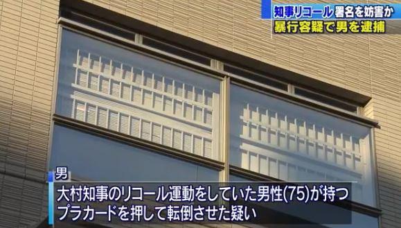 20200922大村知事リコール妨害で森晃を逮捕!参加者を倒す!犯行前に「リコールは民族差別!ヘイトスピーチ」