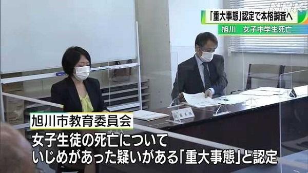 旭川市の中学生死亡 市教委がいじめ疑いの「重大事態」と認定