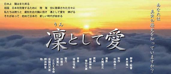 20200815「靖国で会おう」は英霊との約束・李登輝、小野田寛郎、金美齢、パラオ政府顧問、通信兵たちの証言