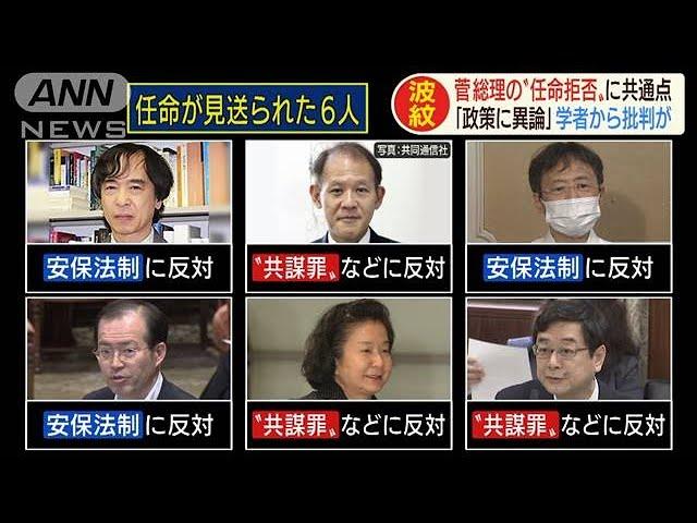 日本学術会議に任命されなかった6人は、「テロ等準備罪」(共謀罪)を新設した「改正組織犯罪処罰法」や「安全保障関連法」(安全保障法制)などに反対したり妨害したりして、日本国民の生命や財産や安全などを軽ん