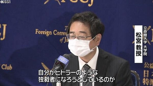 20201025松宮孝明「菅総理はヒトラーのような独裁者になろうとしているのか」・日本学術会議こそが憲法違反