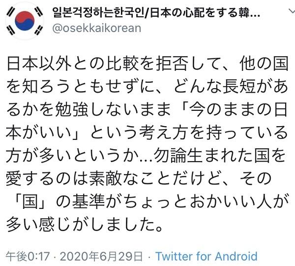 20200702韓国人「日本で生まれてよかったと本気で言ってる日本人が多くて驚いた。頭おかしいんじゃない?笑」