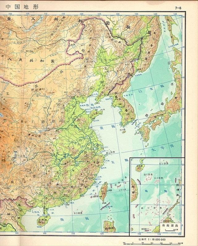 支那の北京市にある地図出版社が出版した中国地図集より。台湾、南沙諸島など支那政府が領有を主張する地域に国境線が引かれているが、尖閣諸島の記載がなく現在発行の地図のように国境もない(1958年出版)